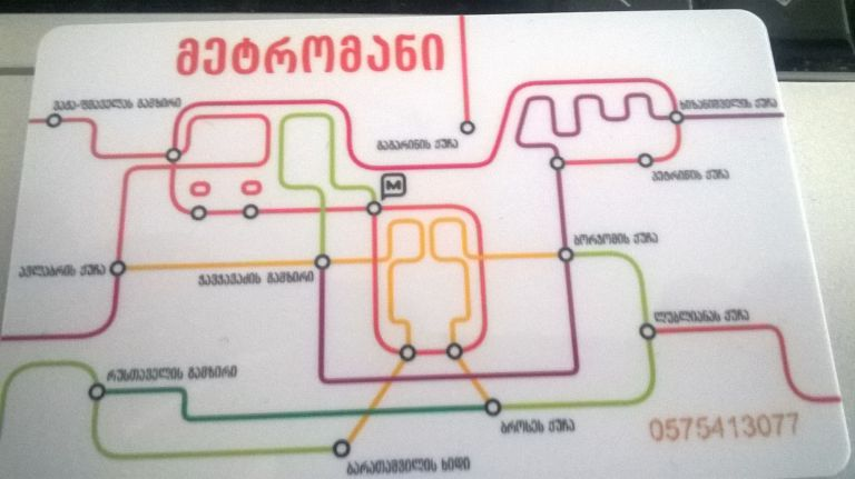 Проездной с картой метрополитена